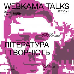 "[""WEBKAMA Talks: Дмитрий Глуховский""]"